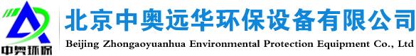 北京中奥远华环保vwin060有限公司